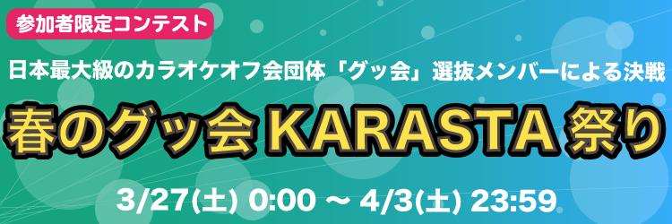 春のグッ会KARASTA祭り