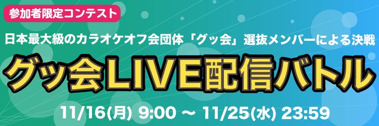 グッ会LIVE配信バトルVol.2