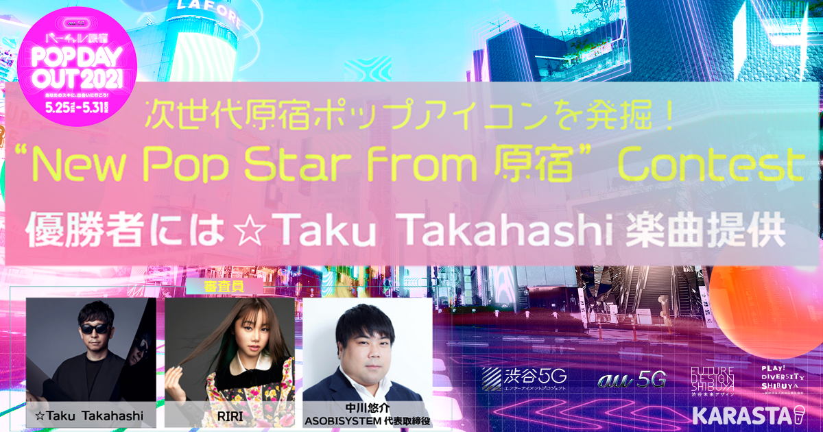 """""""New Pop Star from 原宿"""" Contest"""