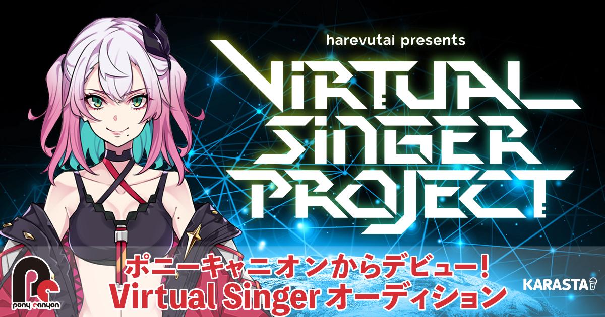 「harevutai presents Virtual Singer Project」オーディション